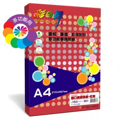彩之舞 日本進口繽紛色紙-紅色 80g A4 150張入 / 包 HY-L90