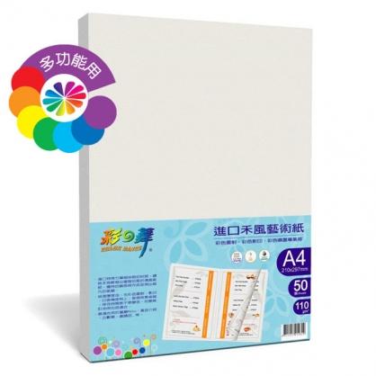 彩之舞 進口禾風藝術紙 (竹葉絲紋) 110g A4 50 張入 / 包 HY-A120