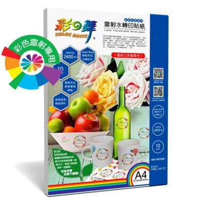 彩之舞 雷射水轉印貼紙(透明材質適用於淺色) A4 50組入 / 包 H90L-A4-50