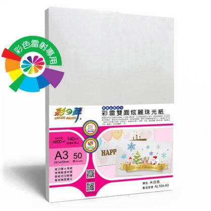 彩之舞 彩雷雙面炫麗珠光紙-米白色 140g A3 50張入 / 包 AL104-A3