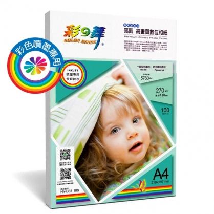 彩之舞 噴墨RC亮面 高畫質數位相紙-防水 270g A4 100張入 / 包 HY-B65-100
