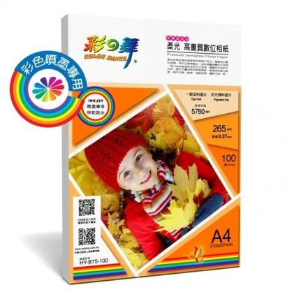 彩之舞 噴墨RC柔光珍珠型 高畫質數位相紙-防水 265g A4 100張入 / 包 HY-B75-100