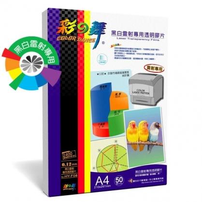 彩之舞 黑白雷射透明膠片(黑白投影片) 0.12mm A4 50張入 / 包 HY-F08