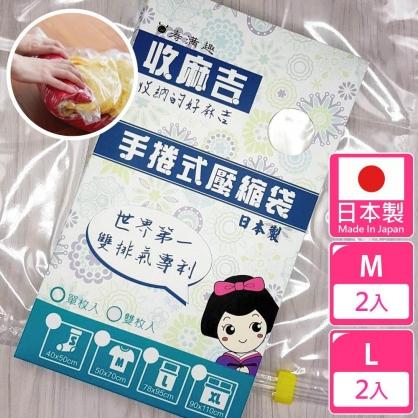 【壽滿趣-收麻吉】手捲式真空壓縮袋(M2入+L2入)