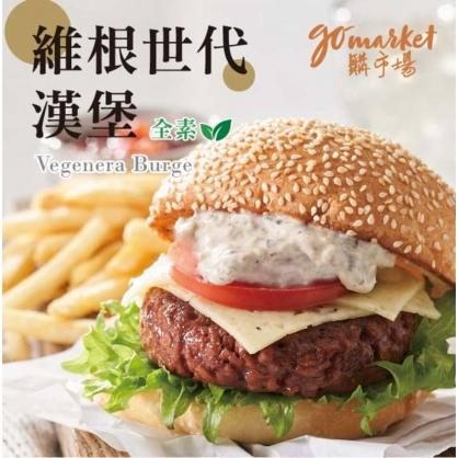 植物肉系列➤維根世代漢堡-全素