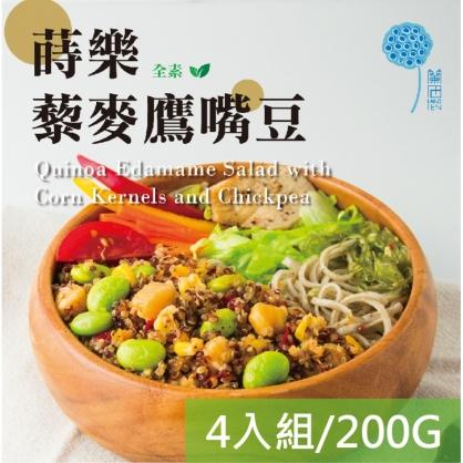 藜麥系列➤蒔樂藜麥鷹嘴豆200G-全素