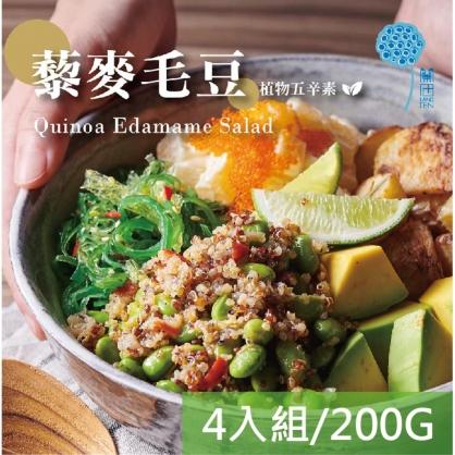 藜麥系列➤藜麥毛豆200G-植物五辛素