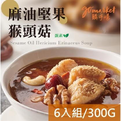 湯品系列➤麻油堅果猴頭菇300G-蛋素