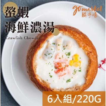 湯品系列➤螯蝦海鮮濃湯220G(6入組)