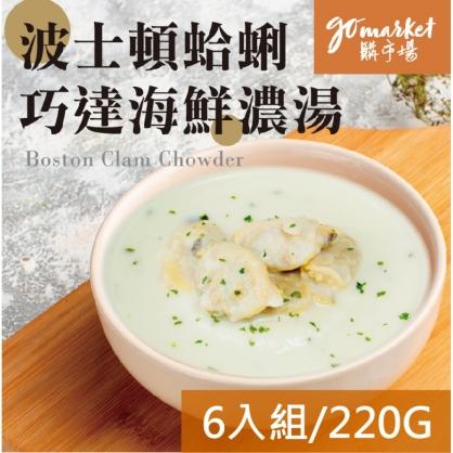 湯品系列➤波士頓蛤蜊巧達濃湯220G(6入組)