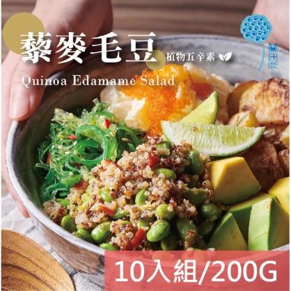 藜麥系列➤藜麥毛豆200G(10入組)-五辛素
