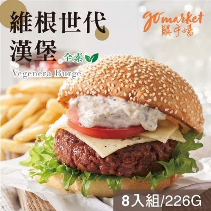 植物肉系列➤維根世代漢堡(8入組)-全素