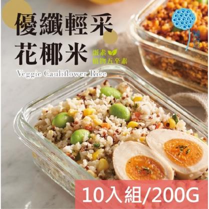 花椰米系列➤優纖輕采花椰米200G(10入組)-蛋素/五辛素