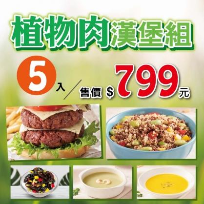 防疫特販-植物肉漢堡組(內附5包+1盒)