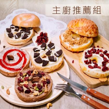 【主廚推薦組 - 6入組】OREO重乳酪*1 + 來自奶油的請柬*1 + 蔓越莓起司三重奏*1 + 美乃滋起司肉鬆*1 + 可可奶油草莓*1 + 可可堅果莓果*1