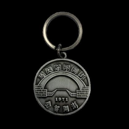 跨海大橋50週年紀念鑰匙環