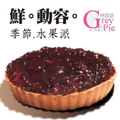 【格雷派】季節.水果派 藍莓輕乳酪愛美的聖品(8吋)