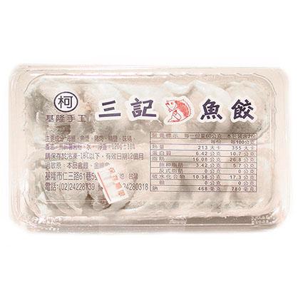 基隆三記魚餃