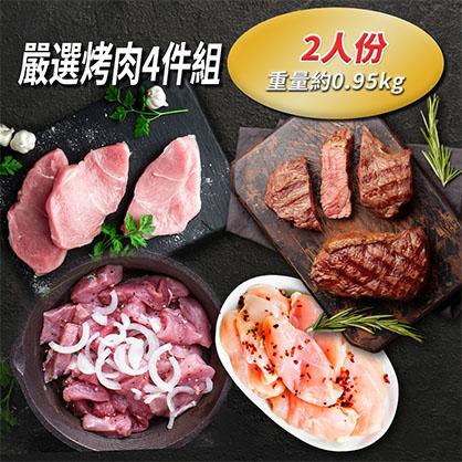給我肉 - 烤肉組合2人份A餐 (牛豬雞4件組)