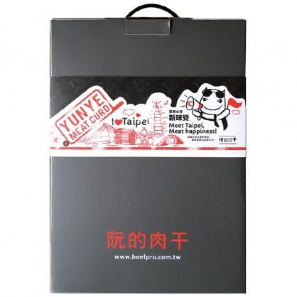 《阮的肉干》旅人提盒