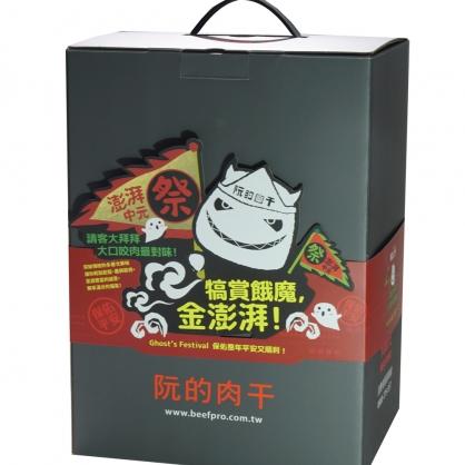 《阮的肉干》金澎湃提盒