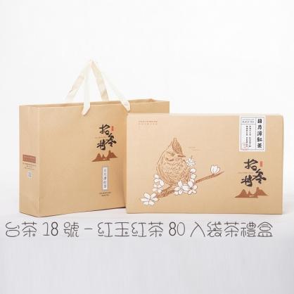 台茶18號●紅玉紅茶●80入袋茶禮盒(每袋2.2g)