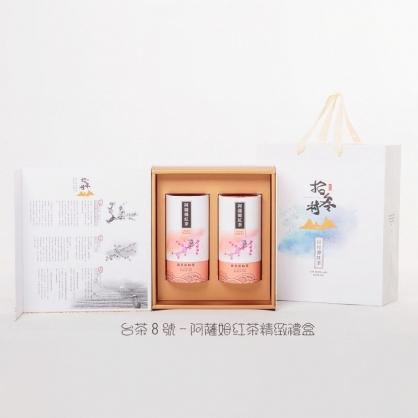 【拾參村】台茶8號●阿薩姆紅茶●紙罐裝二入精緻禮盒(每罐75g)