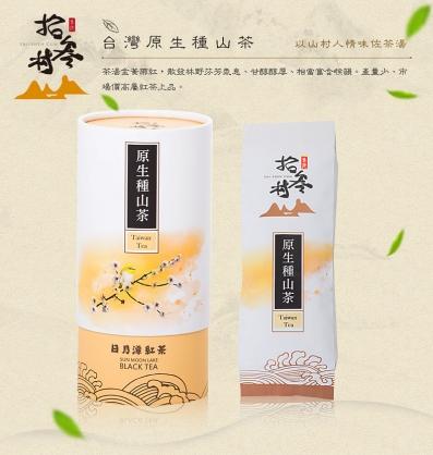 【拾參村】原生種山茶●罐裝(每罐75g)