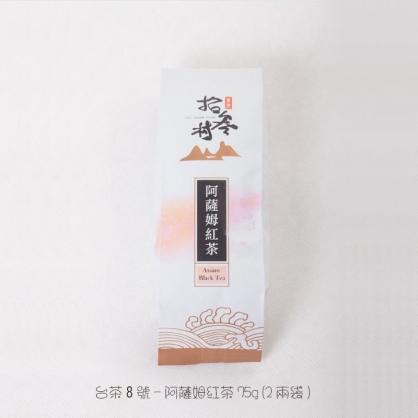 【拾參村】台茶8號●阿薩姆紅茶●袋裝(每袋75G)