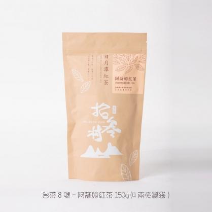 【拾參村】台茶8號●阿薩姆紅茶●夾鏈袋裝(每袋150G)