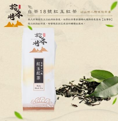 【拾參村】台茶18號●紅玉紅茶●袋裝(每袋75G)