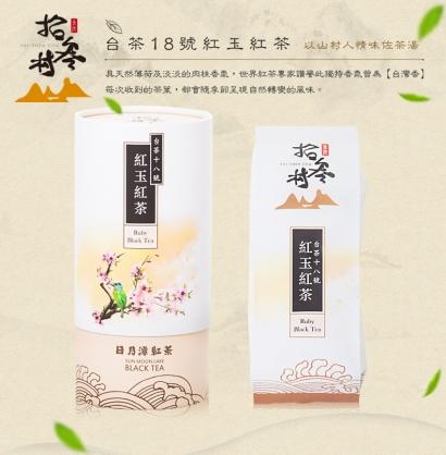 【拾參村】台茶18號●紅玉紅茶●罐裝(每罐75g)