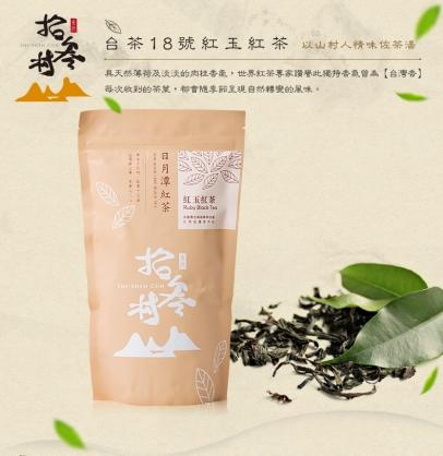 【拾參村】台茶18號●紅玉紅茶●夾鏈袋裝(每袋150G)