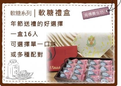 軟糖禮盒(單選/混搭16塊裝)