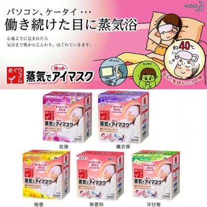 日本KAO花王 SPA蒸氣舒緩眼罩 14枚入/盒
