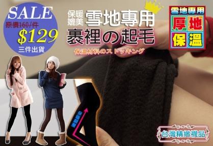 AMISS 雪地專用!絕對保暖♨褲襪組(3件入)