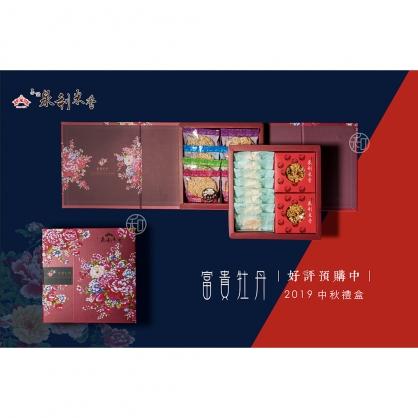 富貴牡丹浮雕磁扣式禮盒(米月餅x8, 小米香x8, 法式巧果x2盒)