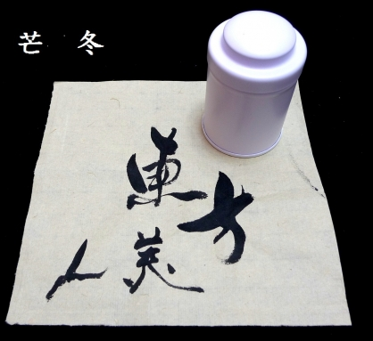 BA-O (1-1) 東方美人茶●芒冬茶