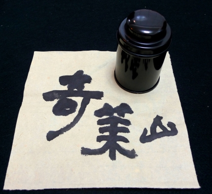 BA-O (2) 奇萊山茶