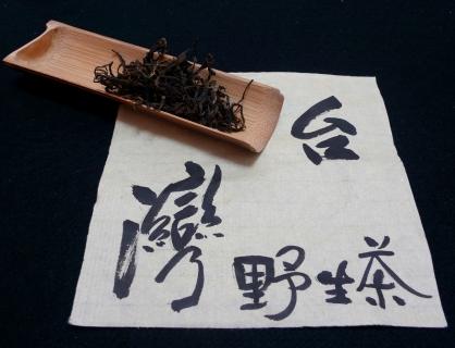 BA-O (3) 台灣原生種野生茶 靠有緣人結緣 (預約)