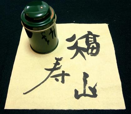 BA-O (4)台灣福壽山茶