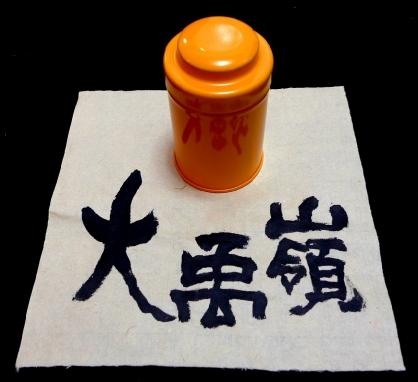 BA-O (5) 台灣大禹嶺茶