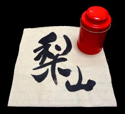 BA-O (6) 台灣梨山茶