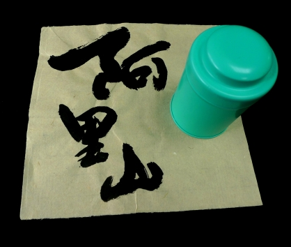 BA-O (9) 台灣阿里山茶(輕)