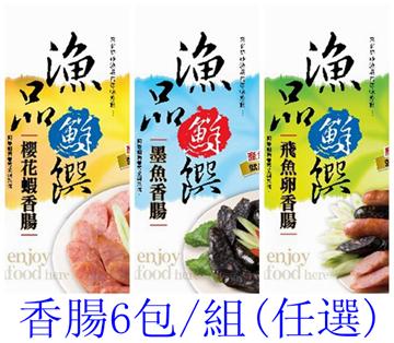 漁品軒海鮮香腸6包/組(可任選:飛魚卵、墨魚、櫻花蝦)