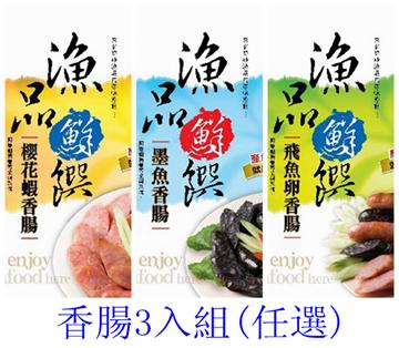 漁品軒海鮮香腸3包/組(可任選:飛魚卵、墨魚、櫻花蝦)