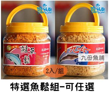 特級魚鬆2入組 每罐550g(任選)