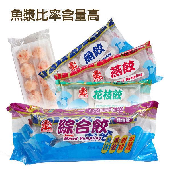 綜合餃(390g/包)