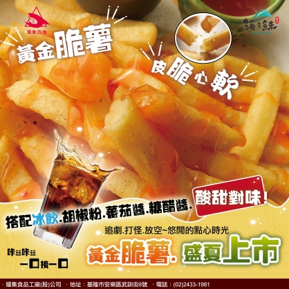 黃金脆薯(600g/包)