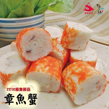 章魚蟹(600g/包)2018年新品